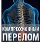 Диагностика и лечение компрессионного перелома позвоночника