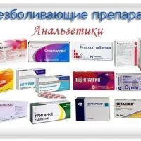 Эффективные лекарственные средства от радикулита