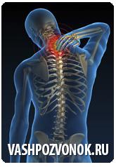 Остеохондроз и его оперативное лечение