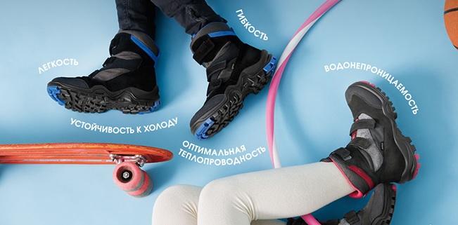 Ортопедическая мембранная обувь для детей