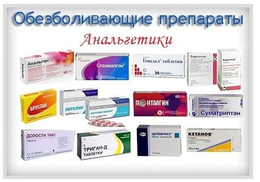 Препараты от радикулита