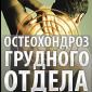 Признаки и лечение остеохондроза грудного отдела позвоночника
