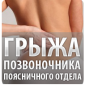 Симптомы, лечение и упражнения при грыже позвоночника поясничного отдела