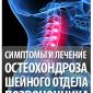Симптомы и лечение остеохондроза шейного отдела позвоночника